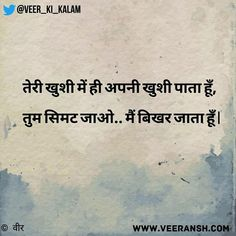Hindi Quotes, Best Quotes, Funny Quotes, Sajid Khan, Inner Child Healing, Mixed Feelings Quotes, Snapchat Picture, Gulzar Quotes, Broken Heart Quotes