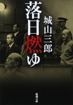 落日燃ゆ (新潮文庫) 城山 三郎, http://www.amazon.co.jp/dp/4101133182/ref=cm_sw_r_pi_dp_RgxHsb06SN869