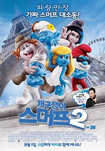개구쟁이 스머프 2 더빙 2013 다시보기 영화 링크티비 Link Tv 영화 배경화면 영화 마법