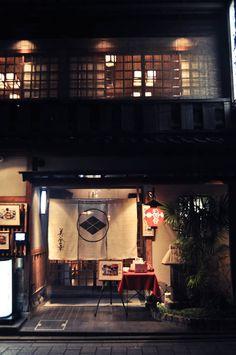 Mochi-Mochi: Un dîner kaiseki à Kyoto 美登幸