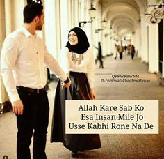 Our social Life Muslim Love Quotes, Islamic Love Quotes, Religious Quotes, Muslim Family, Muslim Couples, Muslim Women, Wife Quotes, Couple Quotes, Queen Quotes