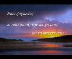 Music Lyrics, Music Songs, Greek Music, Relaxing Music, Best Songs, Greece, Angel, Feelings, My Love