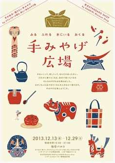 gurafiku:  Japanese Poster: Souvenir Square. Satoru Morone / Sakiko Sudo. 2013