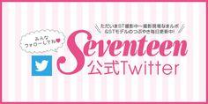 ティーンのNo.1雑誌「Seventeen(セブンティーン)」の公式サイト「Seventeen(セブンティーンオンライン)」|HAPPY PLUS(ハピプラ)