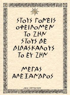 a piece of greek calligraphy Book Quotes, Words Quotes, Life Quotes, Sayings, Alexander The Great Quotes, Greece Quotes, Alexandre Le Grand, Motivational Quotes, Inspirational Quotes