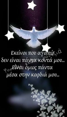 Facebook Humor, Greek Quotes, Life Images, Inspirational Quotes, Angel, Messages, Words, Diy, Drawings