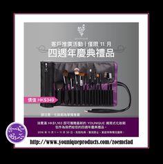 客戶推廣活動2016 年 11 月 1 日 - 11 月 30 日 四週年慶典禮品 要獲贈全新 Younique 捲筒式化妝刷包 這份四周年慶典禮品,只需消費 HK$1163 即可  #younique #beauty #hongkong #makeup