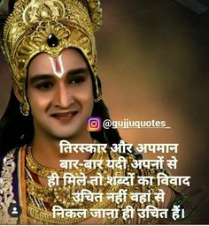 Positive Good Morning Quotes, Good Thoughts Quotes, Radha Krishna Love Quotes, Lord Krishna, Reality Quotes, Life Quotes, Hindu Quotes, Geeta Quotes, Zindagi Quotes