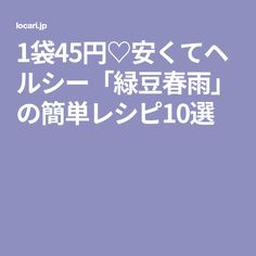1袋45円♡安くてヘルシー「緑豆春雨」の簡単レシピ10選