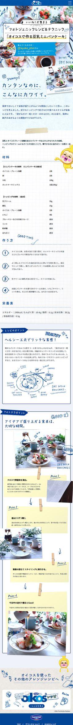 ダノンジャパン株式会社様の「オイコスを使ったフォトジェニック朝食テクニック」のスマホランディングページ(LP)かわいい系|食品 #LP #ランディングページ #ランペ #オイコスを使ったフォトジェニック朝食テクニック