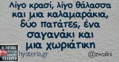 Λίγο κρασί, λίγο θάλασσα και μια καλαμαράκια Funny Statuses, Interesting Quotes, Greek Quotes, Humor, Advice, Humour, Moon Moon, Comedy, Jokes