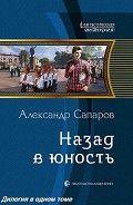 Читайте книгу Назад в юность. Дилогия (СИ), Сапаров Александр Юрьевич #onlineknigi #чтение #читайте #plot