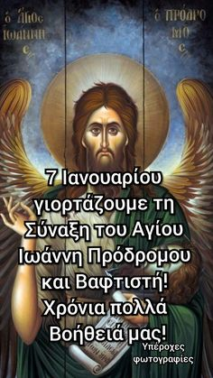 Mary And Jesus, Name Day, Holy Family, Orthodox Icons, Always Love You, Virgin Mary, Wise Words, First Love, Prayers