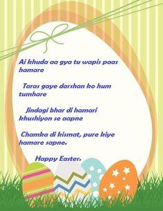 Easter ek dharmik festival hai. Is din ko Jesus ke suli par latkaye jane ke baad fir se jeevit hone ki khushu ka din hai. Ye pavan din ke roop me manaya....