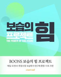 BOONS 보습의 힘 프로젝트