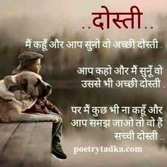 Best Quotes Life Lesson Check more at bestquotes.name/. Dosti Quotes In Hindi, Hindi Quotes Images, Marathi Quotes, Punjabi Quotes, Gujarati Quotes, Friendship Quotes In Hindi, Hindi Quotes On Life, Happy Friendship, Poetry Quotes