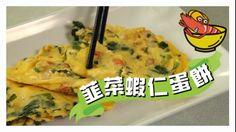 【不時不食】韮菜蝦仁煎蛋 疏肝壯陽兼護眼 | 即時新聞 | 兩岸 | 20160319