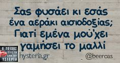 xx Funny Greek, Hair Quotes, Funny Thoughts, Greek Quotes, Cheer Up, True Words, Hilarious, Picture Quotes, Humor