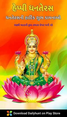 Dhanteras Wishes Images, Happy Dhanteras Wishes, Diwali Wishes, Navratri Greetings, Happy Navratri Wishes, Message For Boss, Message For Mother, Shubh Dhanteras, Happy Diwali Status