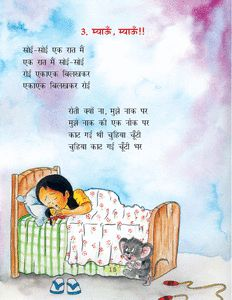 Download NCERT/CBSE Book: Class 2: Hindi: Rimjhim Best Poems For Kids, Hindi Poems For Kids, Poetry For Kids, Kids Poems, Stories With Moral Lessons, Moral Stories In Hindi, English Short Stories, Short Stories For Kids, Hindi Worksheets
