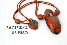 Застежка из FIMO / Clasp from pollymer clay Simple clasp! No drilling.