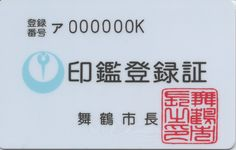 印鑑登録証(見本)の画像