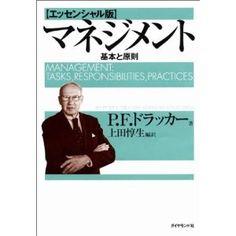 Amazon.co.jp: マネジメント[エッセンシャル版] - 基本と原則: ピーター・F・ドラッカー, 上田 惇生: 本