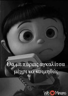 Goodnight hug Hug Quotes, Movie Quotes, Book Quotes, Funny Quotes, Love Text, Greek Words, Live Laugh Love, Greek Quotes, S Word