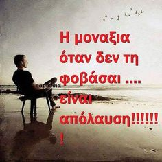 Greek Quotes, Wise Quotes, Book Quotes, Inspirational Quotes, People Talk, Great Words, Life Motivation, True Words, Picture Quotes