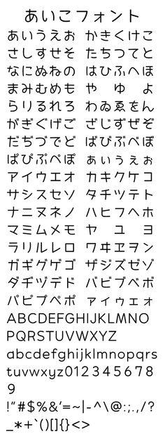 あいこフォント Typography Logo, Lettering, Anime Crying, Retro Font, Good Notes, Writing Styles, Design Elements, Fonts, Stamp