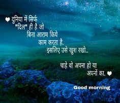 Pin by Bhavana Shah on Quotes | Morning prayer quotes