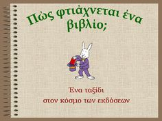 Πώς φτιάχνεται ένα βιβλίο I Love Books, Books To Read, My Books, Reading Books, School Librarian, I School, Library Inspiration, Library Books, School Projects