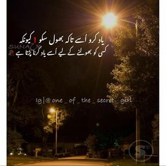 Truth Quotes, Urdu Quotes, Poetry Quotes, Urdu Poetry, Qoutes, Love Quotes, Broken Heart Lyrics, Best Poetry Ever, Mind Blowing Quotes