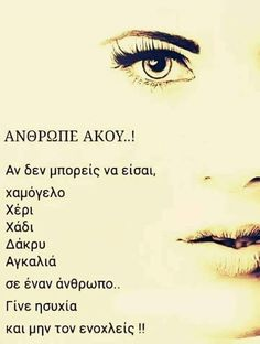 Γίνε ησυχία και μην με ενοχλείς..... ❣️❣️❣️ Unique Quotes, New Quotes, Wise Quotes, Meaningful Quotes, Poetry Quotes, Words Quotes, Inspirational Quotes, Sayings, Life Words