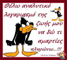 Greek Quotes, True Words, Laughter, Character Design, Funny Quotes, Jokes, Sayings, Fictional Characters, Gym