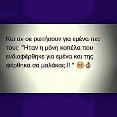 greek quotes, greek, and quotes εικόνα greek quotes, greek, and quotes εικόνα My Life Quotes, Sassy Quotes, Relationship Quotes, Quotes To Live By, Funny Quotes, Quotes Quotes, Dark Quotes, Greek Quotes, Cool Words