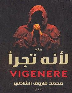 تحميل رواية لأنه تجرأ Pdf محمد فاروق الشاذلي Pdf Books Reading Pdf Books Pdf Books Download