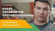 Советы Никиты Захарова - как тренироваться при сколиозе (боковом искривлении позвоночника во фронтальной плоскости)