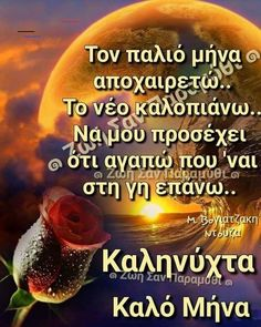 November Images, November Quotes, Welcome November, November Month, Hello November, Be Good To Me, Good Morning Coffee, Friends Tv Show, Greek Quotes