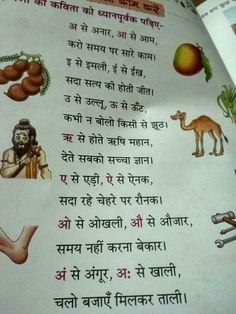 Hindi Rhymes For Kids, Hindi Poems For Kids, Kindergarten Graduation Poems, Kindergarten Poetry, Moral Stories In Hindi, Moral Stories For Kids, Rhyming Poems For Kids, Hindi Language Learning, Hindi Alphabet