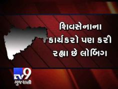 There is a massive demand for the tickets of the Shiv Sena and the Bharatiya Janata Party (BJP) for the upcoming assembly elections after the ''Modi Effect'' during the Lok Sabha polls, Shive Sena and BJP workers have started sending their CVs to their respective local leaders for endorsement in Mumbai,   For more videos go to  http://www.youtube.com/gujarattv9  Like us on Facebook at https://www.facebook.com/tv9gujarati Follow us on Twitter at https://twitter.com/Tv9Gujarat
