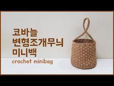 코바늘 변형조개무늬 미니백 _ crochet minibag - YouTube Crochet Tote, Crochet Handbags, Hand Crochet, Knit Crochet, Knitting Patterns, Crochet Patterns, Crochet Videos, Handmade Bags, Mini Bag