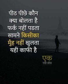 Chankya Quotes Hindi, Desi Quotes, Gita Quotes, Marathi Quotes, Funny Quotes, Quotations, Sayari Hindi, Qoutes, Good Thoughts Quotes
