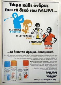 Old greek advertisements - MUM Vintage Advertising Posters, Old Advertisements, Vintage Posters, Vintage Soul, Vintage Ads, Sweet Memories, Childhood Memories, Old Posters, Nostalgia 70s
