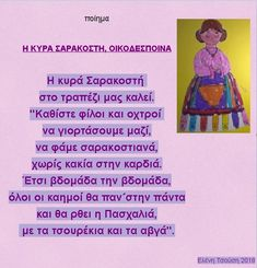 Greek Quotes, Easter Crafts, Kai, Carnival, School, Memes, Poster, Comic, Carnavals