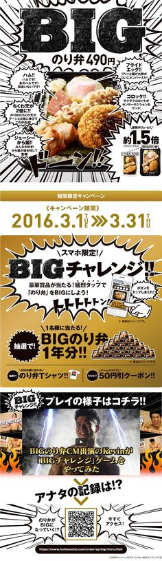 BIG のり弁                                                                                                                                                                                 もっと見る Dm Poster, Sale Poster, Design Campaign, Food Banner, Web Design, Japanese Typography, Japanese Graphic Design, Web Layout, Presentation Design