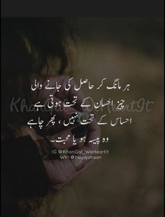 Discovered by Khangal_weheartit. Find images and videos about indian, india and urdu on We Heart It - the app to get lost in what you love. Urdu Quotes With Images, Inspirational Quotes In Urdu, Love Quotes In Urdu, Urdu Love Words, Poetry Quotes In Urdu, Mixed Feelings Quotes, Best Urdu Poetry Images, Islamic Love Quotes, True Quotes