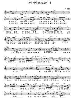 Keyboard Sheet Music, Sheet Music Pdf, Music Score, Quites, Ukulele, Violin, Piano Music, Scores, Positivity