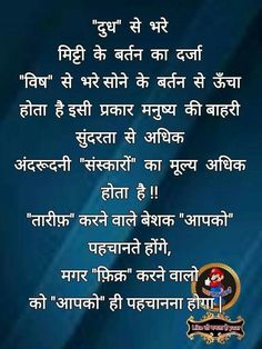 People Quotes, True Quotes, Qoutes, Story Quotes, Words Quotes, Motivational Picture Quotes, Inspirational Quotes, Thoughts In Hindi, Hindi Quotes Images