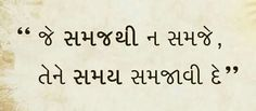 . True Love Quotes, Life Quotes, Hindi Quotes, Quotations, Inspirational Lines, Gujarati Quotes, Good Thoughts, Good Morning Quotes, Life Lessons